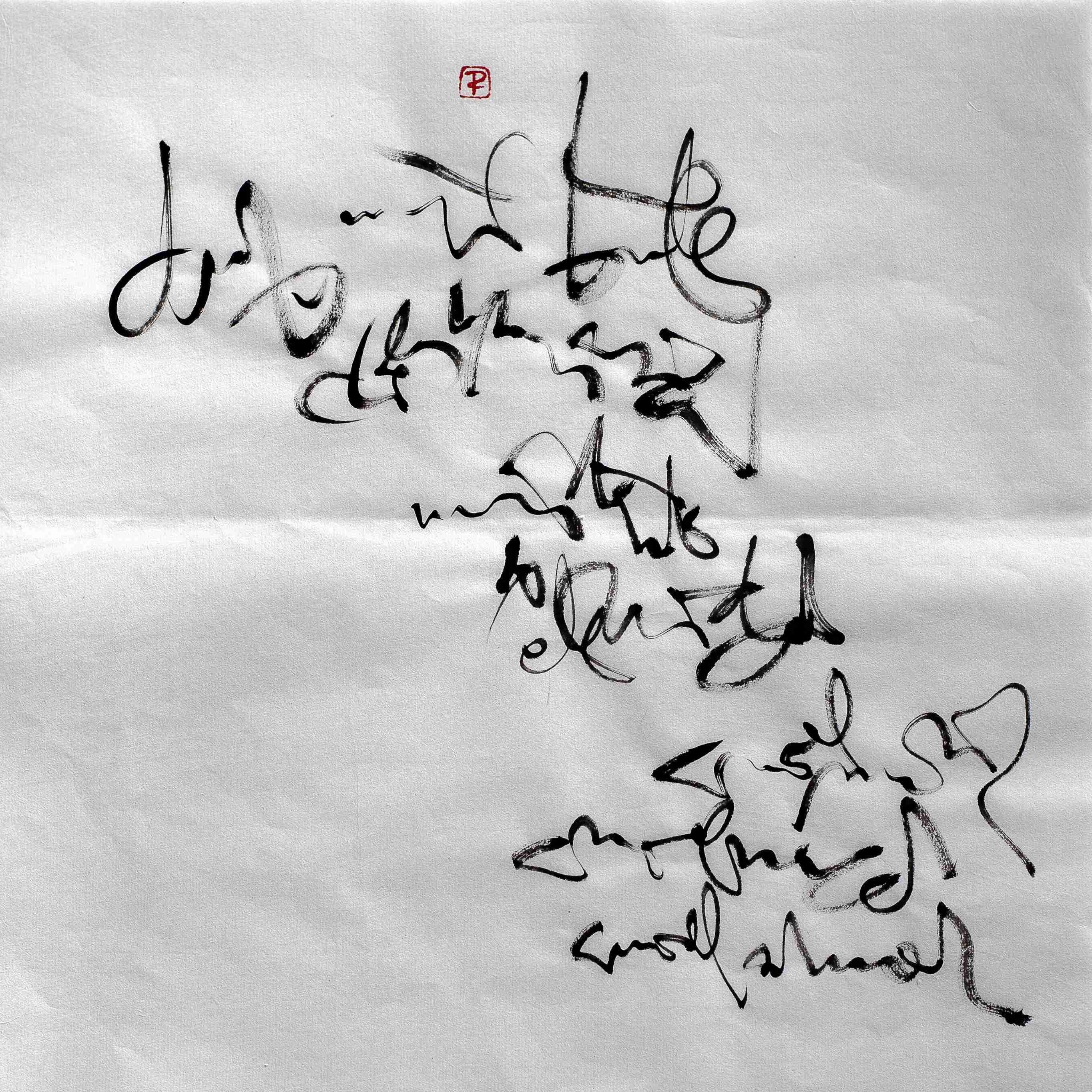 054 dura un instante toda la música un instante de eternidad como el morir como el nacer como el amar